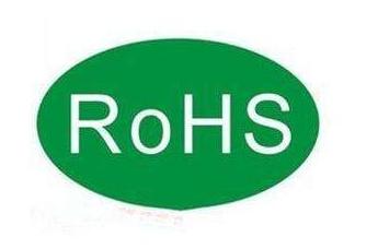 RoHS认证是什么?多少钱?