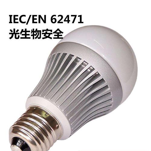 光生物安全测试标准IEC/EN 62471范围周期