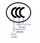 3c认证是什么,字母代表的意思