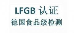 LFGB测试费用范围
