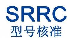 型号核准SRRC认证哪里可以做多少钱