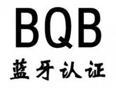 <b>BQB认证是什么?费用多少钱?</b>