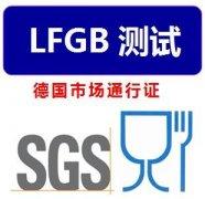 什么是LFGB认证?测试项目有哪些?