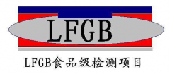 LFGB测试要准备哪些资料