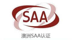 <b>澳大利亚SAA认证和RCM认证有哪些不同之处?</b>