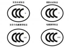 什么是3C认证及CCC认证的流程