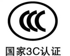 外国工厂如何申请3c认证?