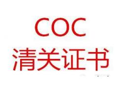 埃及coc认证清关证书办理