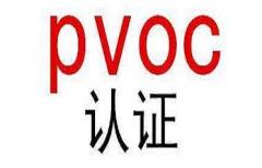 电器产品乌干达PVOC认证多少钱?