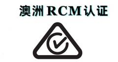 灯具RCM认证标准流程