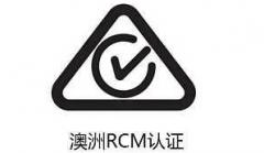 <b>电源适配器澳洲RCM认证办理</b>
