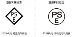 日本PSE认证A类B类产品办理费用周期