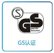 gs认证费用是多少?周期有效期