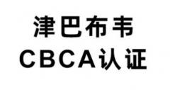 津巴布韦cbca认证流程周期