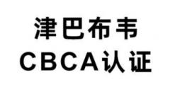 津巴布韦CBCA认证清关收费标准