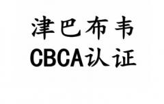 津巴布韦CBCA认证管控范围