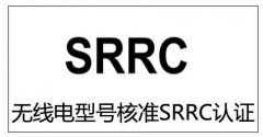 无线电型号核准SRRC认证