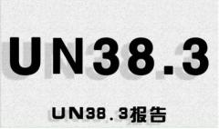 un38.3测试报告费用需要多少?