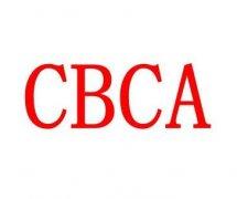 津巴布韦CBCA认证哪里可以做?周期?