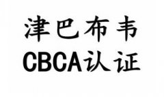 津巴布韦CBCA认证范围意图