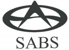 南非SABS认证多少钱周期