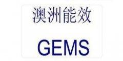 澳洲能效GEMS认证(原MEPS认证)申请条件