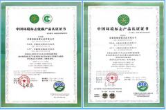 Ⅱ型环境标志产品认证办