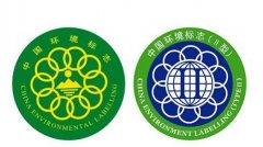 什么是中国环境十环认证