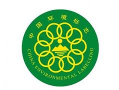 中国环境标志认证有什么