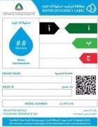 沙特能效标签注册许可证