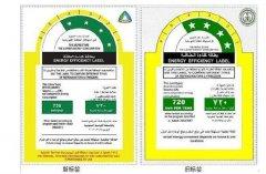 沙特能效认证流程范围